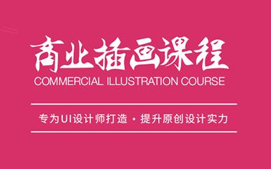 商业插画课程培训