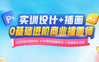 重慶商業插畫培訓班