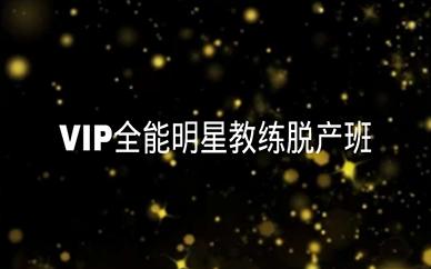 舞蹈VIP全能明星脫產班課程