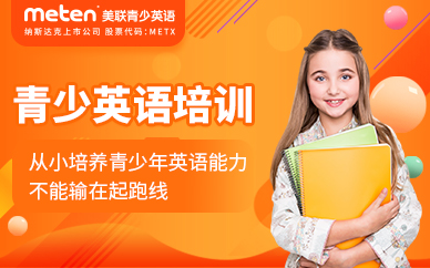 惠州青少英语课程培训班