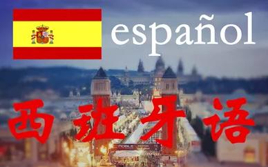 西班牙語培訓班
