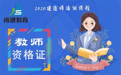 鄭州尚德教育教師資格證考試培訓班