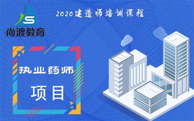郑州尚渡执业药师培训