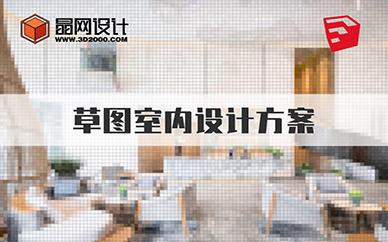 广州晶网设计室内设计培训课程