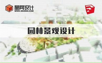 广州晶网设计园林景观设计培训