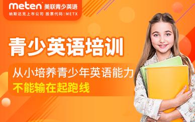 惠州青少儿英语培训班