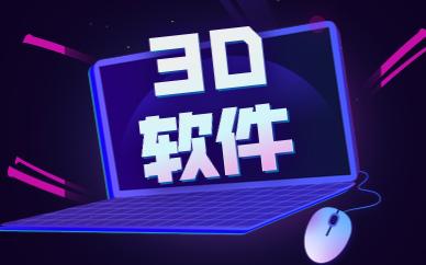 3D單科軟件班