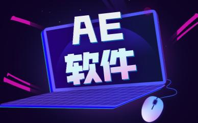 AE單科軟件班