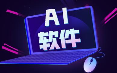 AI單科軟件班
