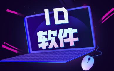 ID單科軟件班