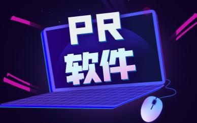 PR單科軟件班