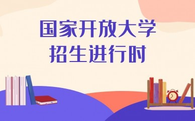 2020年國家開放大學秋季招生中