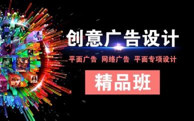 蘇州創意廣告設計精品培訓班
