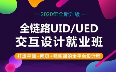 蘇州全鏈路UID/UED交互設計就業培訓班