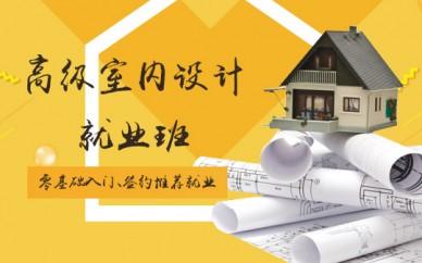 蘇州室內全案設計就業培訓班
