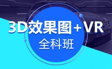 蘇州VR建筑與室內表現精品培訓班
