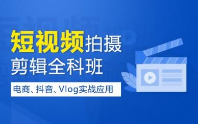 蘇州短視頻拍攝剪輯全科培訓班