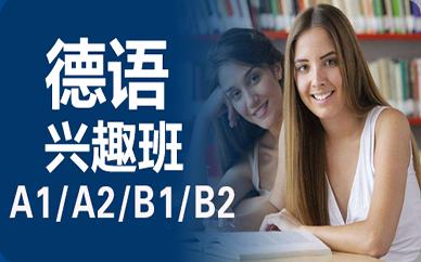 成都德语兴趣培训班(0-B2)