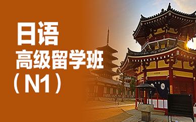 成都日语留学培训班(N1)