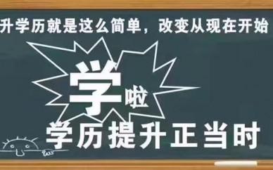 赤峰成人學歷提升學歷階段(高起專|專升本|高起本)均可報名