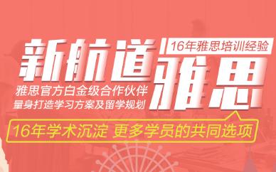 深圳雅思长线精品暑假班(争6.5/7分)