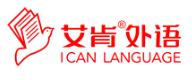 东莞艾肯外语培训学院