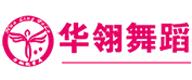 青島華翎舞蹈培訓學校