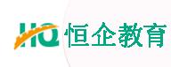 重庆恒企会计培训学校