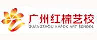 廣州紅錦藝術培訓學校
