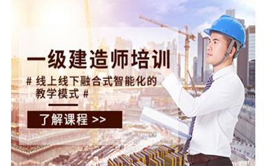 东莞优路教育一级建造师培训课程