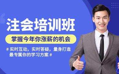杭州上元注冊會計師培訓班