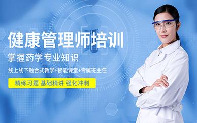 陕西臻学教育健康管理师培训课程