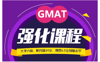 成都朗阁GMAT强化钻石周末班