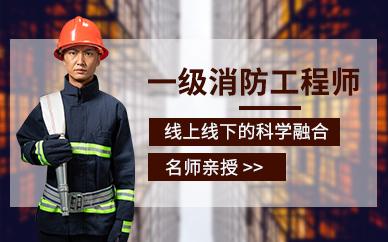 陕西臻学教育一级消防工程培训课程