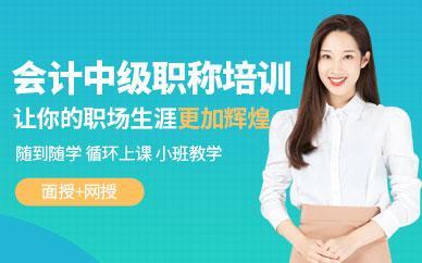 东莞优路教育中级会计师培训课程