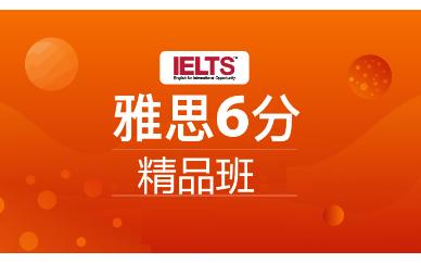深圳新航道雅思6分精品班