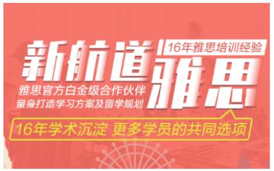 深圳雅思精品班(爭6.5/7分