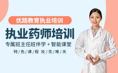 西安優路教育執業藥師培訓課程