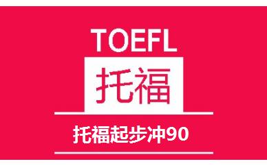 深圳新航道托福起步班(冲90分)