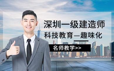 深圳優路教育一級建造師考試培訓班