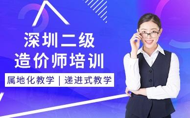 深圳優路教育二級造價工程師培訓班