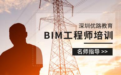 深圳優路教育BIM工程師培訓班