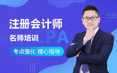 东莞优路教育注册会计师培训课程