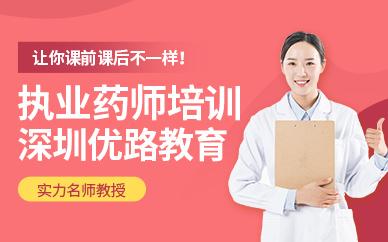 深圳優路教育執業藥師培訓班