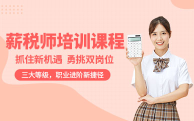 深圳優路教育薪稅師培訓課程