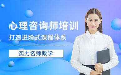深圳優路教育心理咨詢師培訓