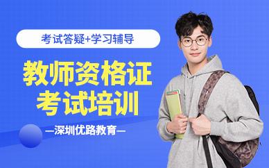 深圳優路教育教師資格證考試培訓班