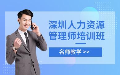 深圳優路教育人力資源管理師培訓班