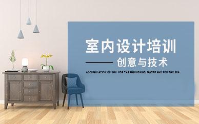 西安中公优就业室内设计培训