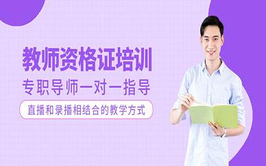 无锡上元教育教师资格证考前培训班